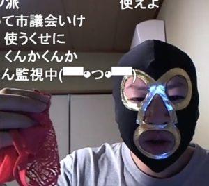 立川市議会議員くぼた学さんこと横山緑さんが赤い下着を持って同じ話を繰り返す