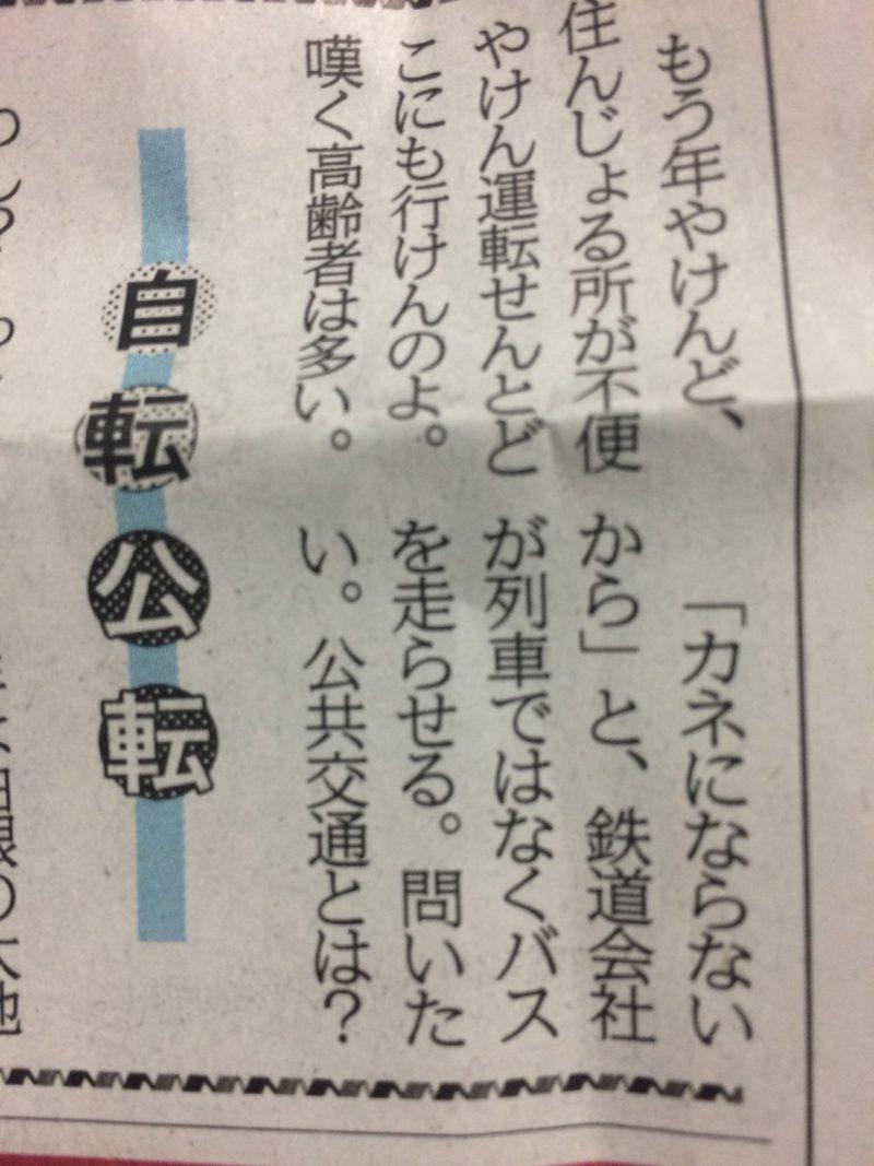 権力の監視機関という公共性がある大分合同新聞が夕刊を廃止するがJR九州をカネで批判する