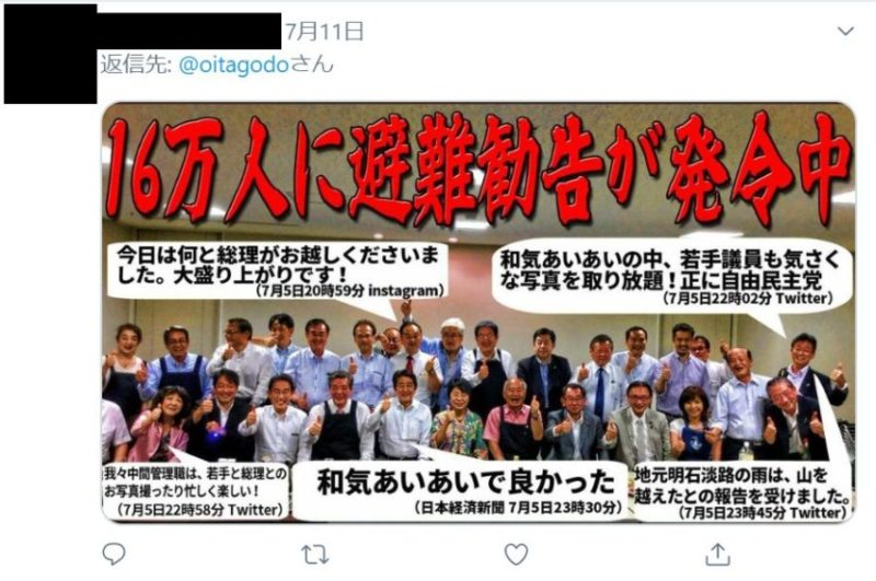 令和2年豪雨で印象操作として貼られた西日本豪雨の自民党酒池肉林画像