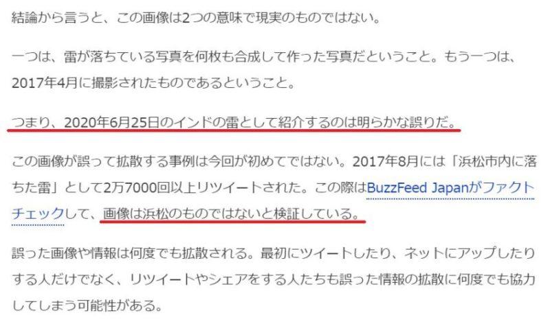 FIJの古田大輔さんがいう「明らかな誤り」を左派界隈が令和2年豪雨で行う