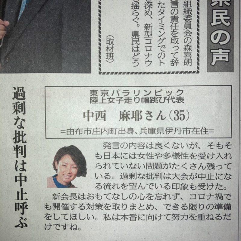 女子中高生にスリーサイズを聞いた大分合同新聞に掲載された森氏女性蔑視について中西麻耶さんの声。