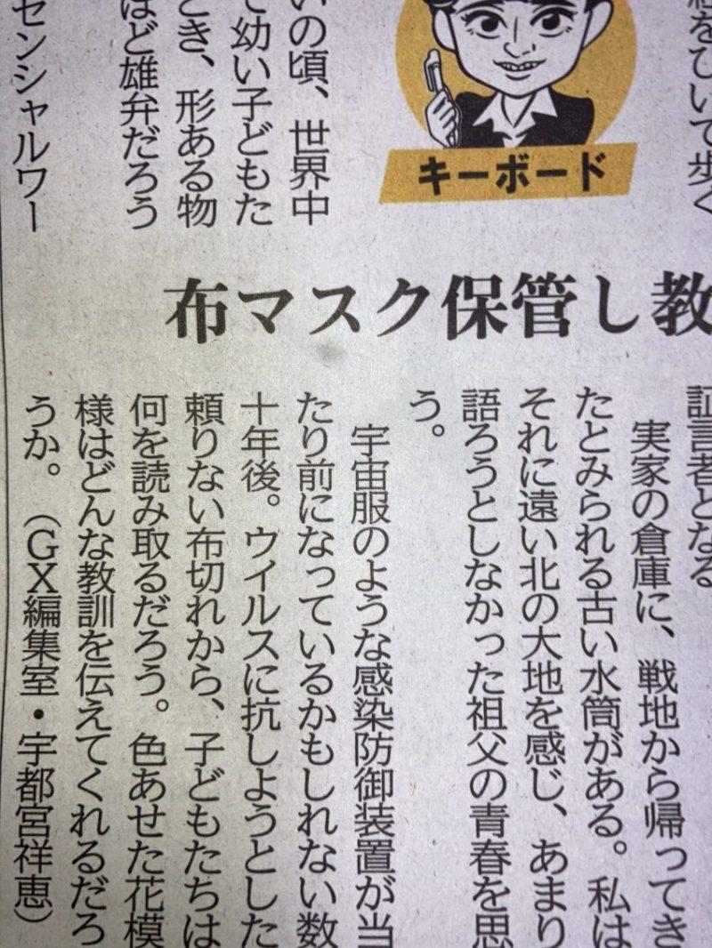 大分合同新聞宇都宮祥恵記者