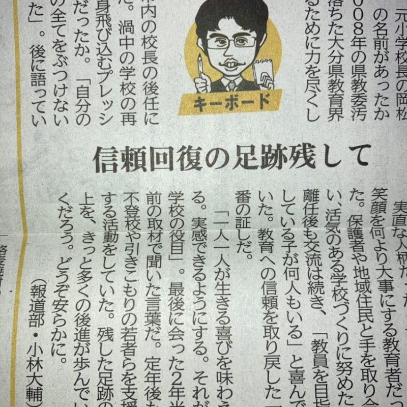 大分合同新聞2月4日キーボード小林大輔記者