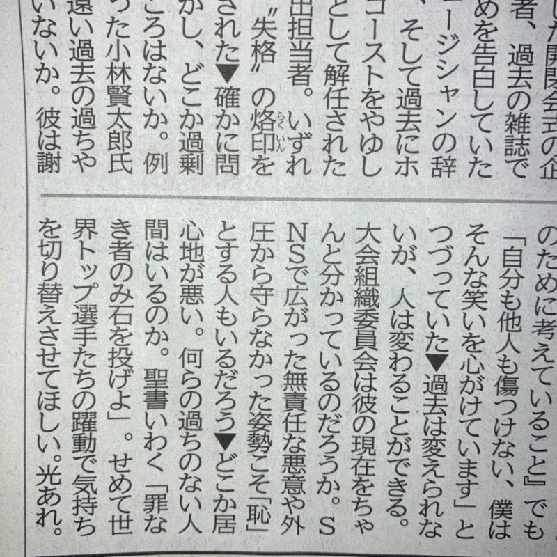 小林賢太郎さんを擁護する女子中高生にスリーサイズを聞いてMeToo運動をする大分合同新聞のコラム東西南北