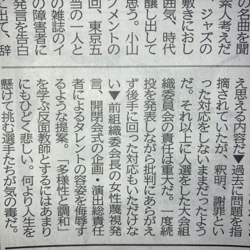 女子中高生にスリーサイズを聞いた過去を反省せず小山田圭吾さんを批判する大分合同新聞