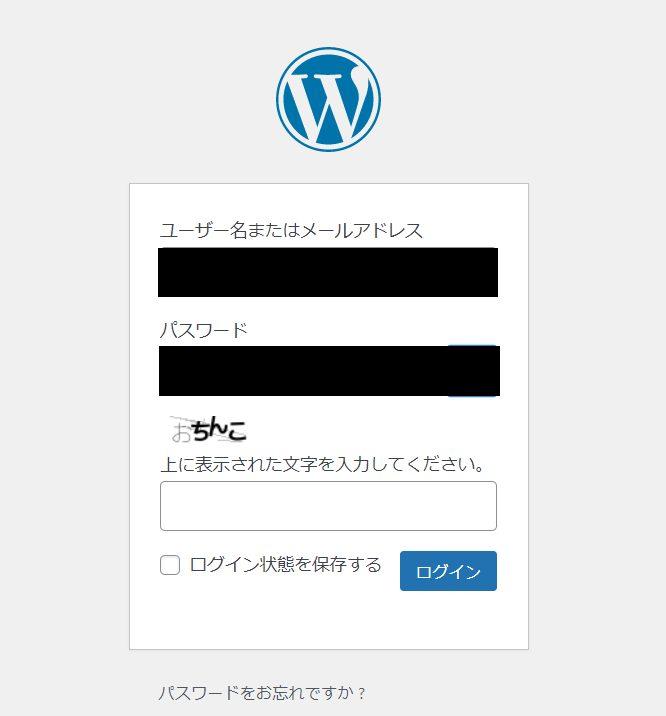 wordpressのログイン画面に出てきた卑猥な用語。