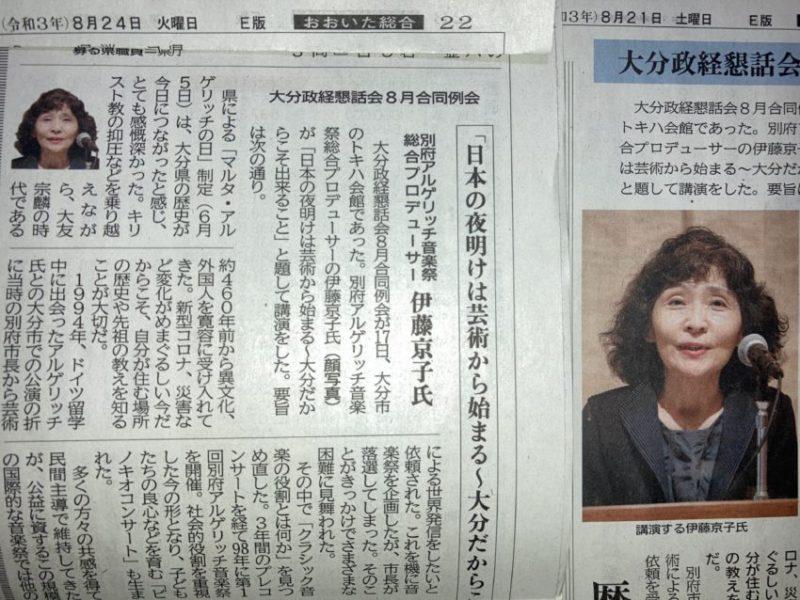 アルゲリッチ音楽祭プロデューサー伊藤京子さんの大分政経懇談会についておわびして再掲した大分合同新聞