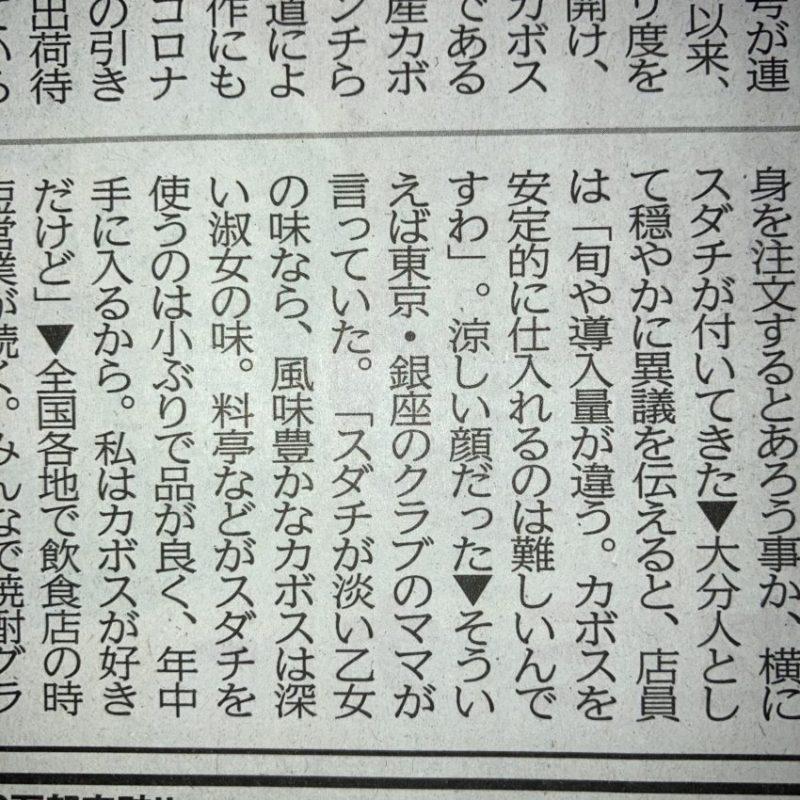 スダチは乙女カボスは淑女と書くのは新聞社であれば許される